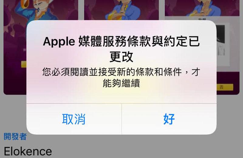 解決App Store 狂跳出「Apple 媒體服務條款與約定已更改」警告視窗方法
