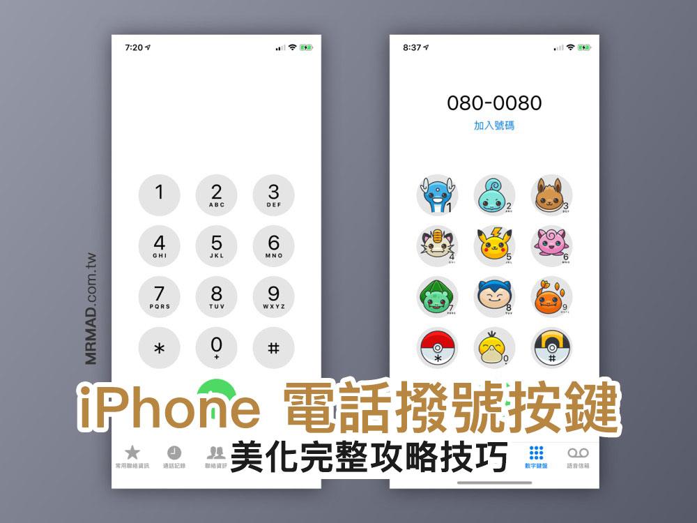 【教學】更換iPhone 電話撥號按鍵完全攻略技巧,設計屬於自己的風格