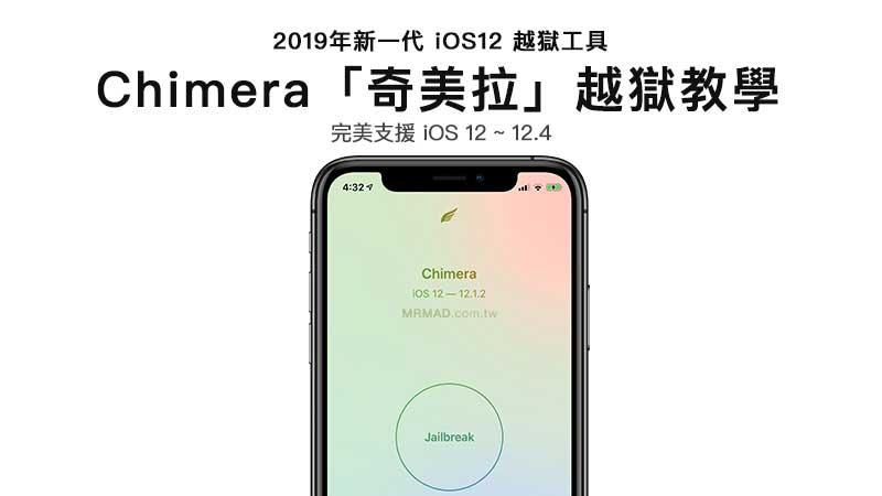 Chimera 奇美拉越獄工具正式推出,相容 iOS 12~12.5.1 包含 A12 設備