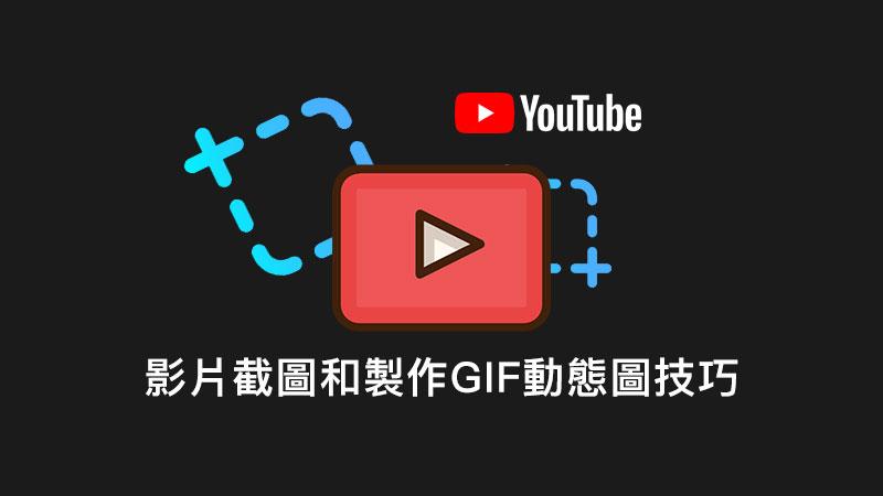 Chrome 瀏覽器一鍵替YouTube 截圖、製作GIF 動畫圖檔教學