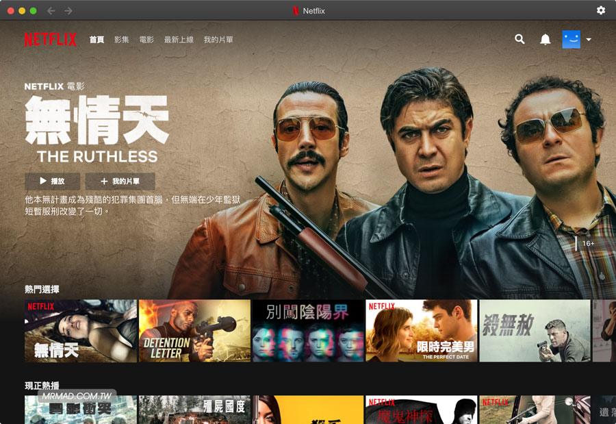 Clicker for Netflix 功能介紹1