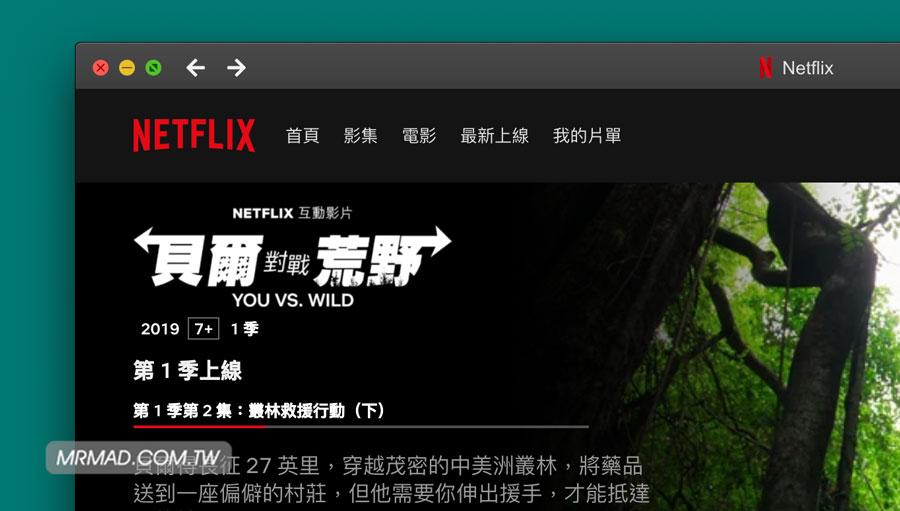 Netflix 最強的Mac 必備播放工具,實現子母畫面、Touch Bar、略過介紹功能
