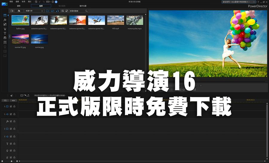 影片剪輯軟體「威力導演16 LE」正版限時免費下載(含序號)