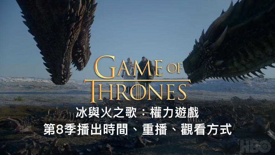 《冰與火之歌:權力遊戲》最終第8季播出時間、重播、觀看方式總整理