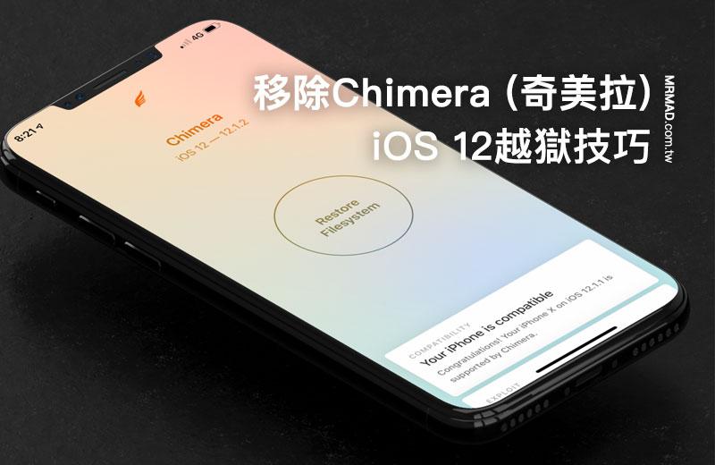 教你移除 Chimera (奇美拉) iOS 12 越獄工具教學