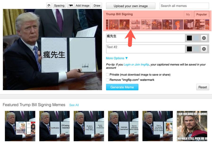線上MEME 產生器:線上製作惡搞圖教學2