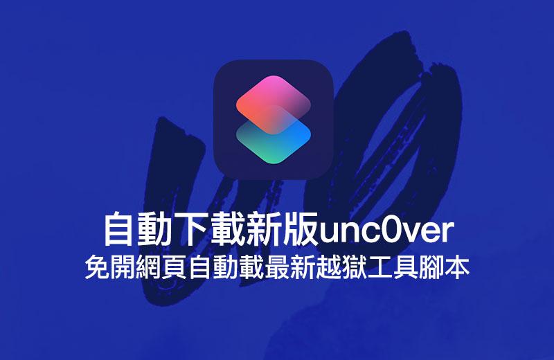 利用Siri 捷徑自動下載新版unc0ver 越獄工具教學
