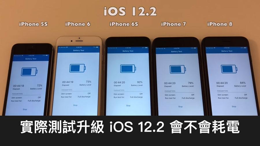 iOS 12.2 電池耗電 PK 總結: iPhone 7 電池續航力不如 iPhone 6s