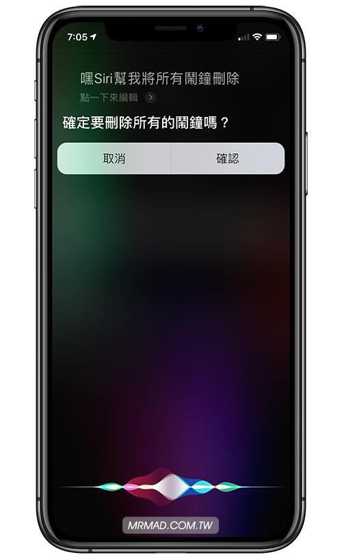 靠 Siri 快速刪除所有鬧鐘
