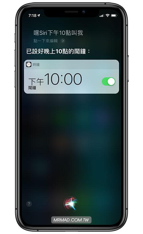 靠 Siri 來設定鬧鐘提醒