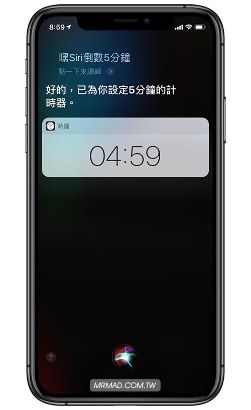 透過 Siri 實現倒數計時