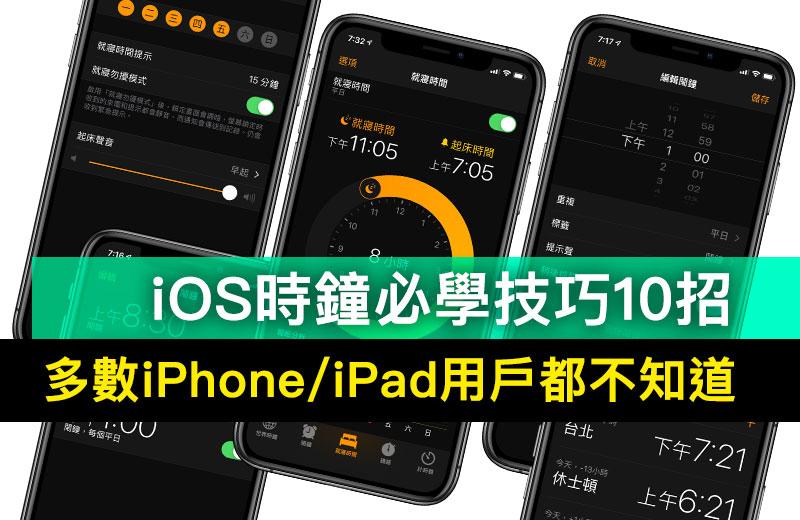 10 個 iOS 時鐘必學技巧!多數人都不知道隱藏祕技