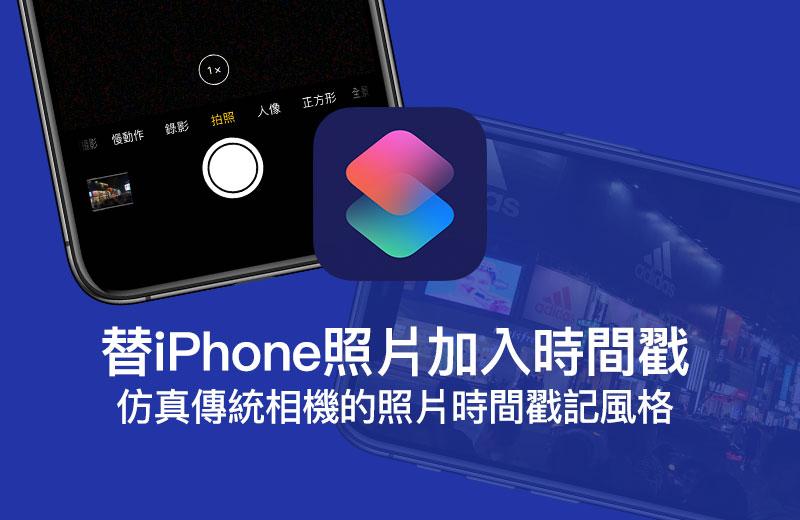 iPhone 照片加入日期時間技巧:捷徑實現「仿真傳統照片時間戳記風格」