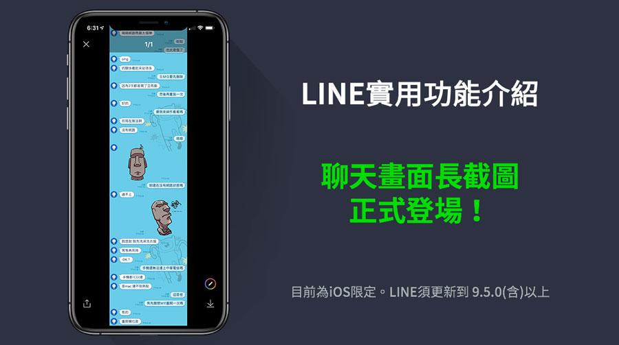 LINE 聊天長截圖操作技巧:快速擷取對話,不用再手動螢幕擷取