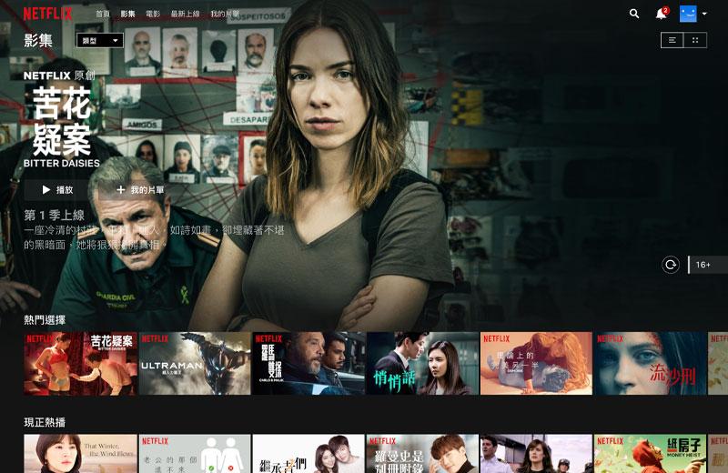 Netflix 反擊取消 iOS 版 AirPlay 投影功能,想追劇用戶影響不大