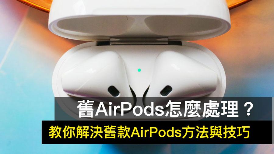 購買新款 AirPods 充電盒和耳機替換後,要怎麼處理二手AirPods 產品?