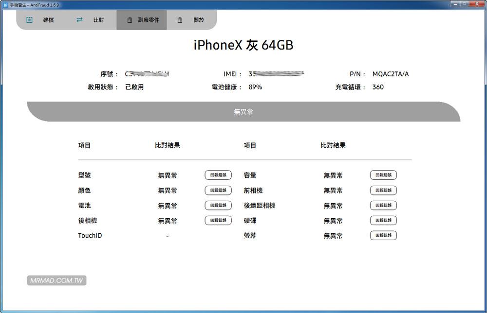 防止買到二手 iPhone 拼裝機技巧!透過手機醫生AF 立即查出副廠零件
