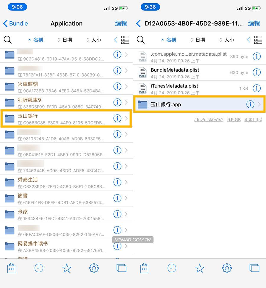 防止 App 開啟跳出強制升級新版提示,偽裝成最新版本教學2