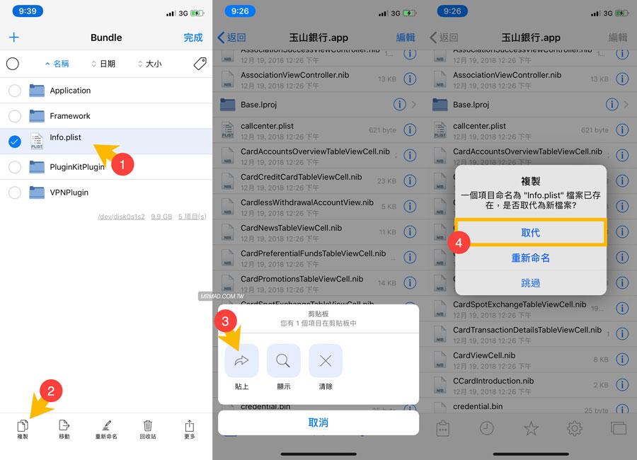 防止 App 開啟跳出強制升級新版提示,偽裝成最新版本教學5
