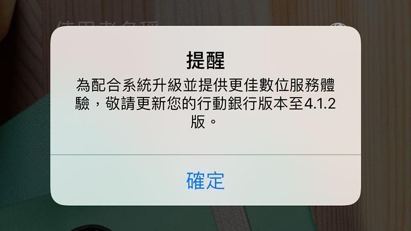 【教學】解決銀行App 越獄偵測會強制升級才能使用問題