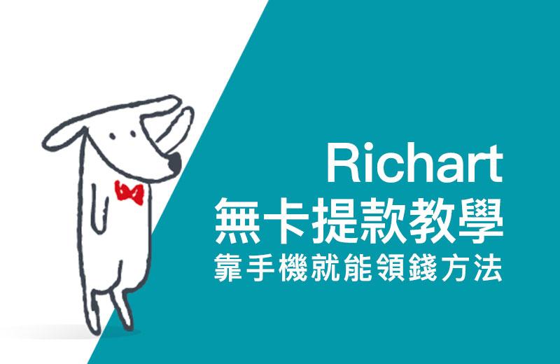台新 Richart 無卡提款完整攻略教學,只要手機就可以到台新 ATM 提款
