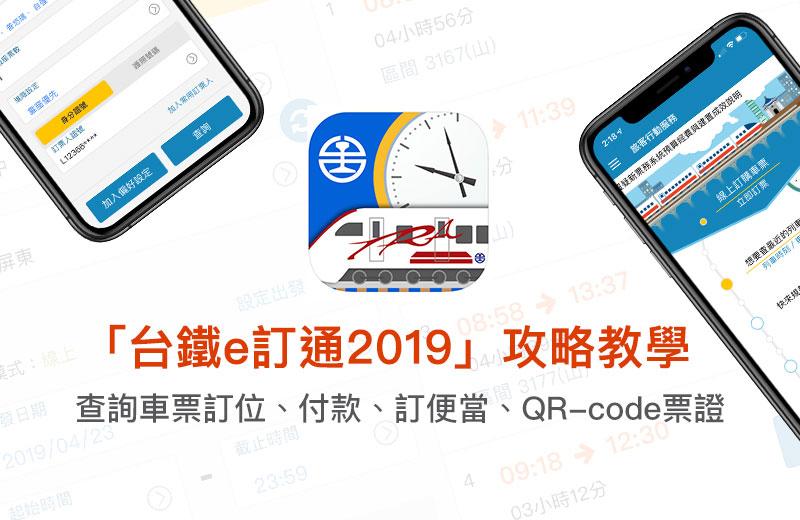 《台鐵e 訂通2019》搭火車必裝App ,即時訂票、付款到QR Code 進出站技巧