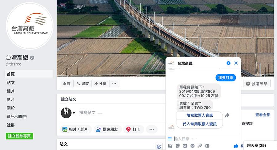 台灣高鐵FB Messenger 線上訂票方式網頁版