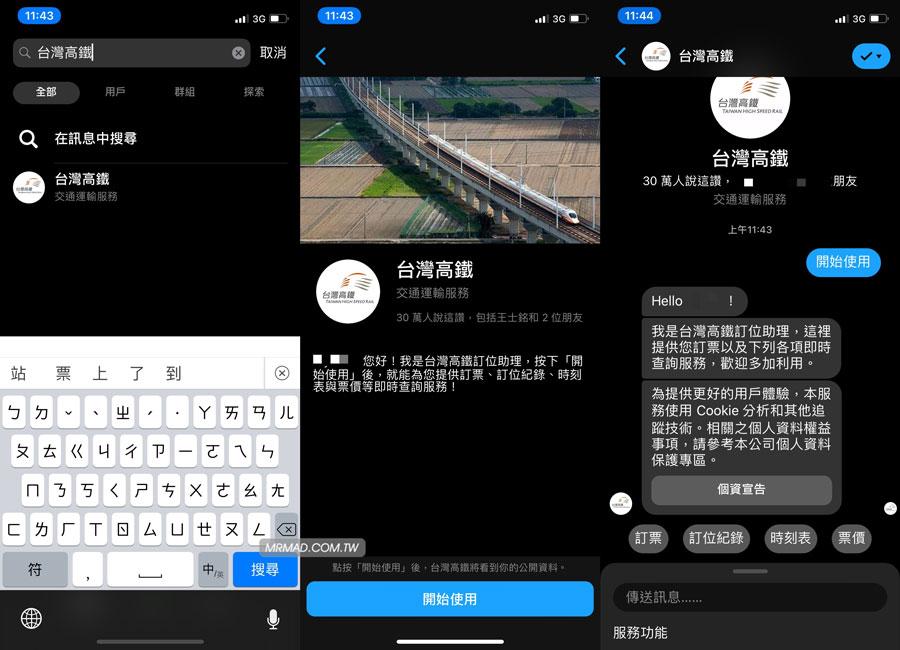 台灣高鐵FB Messenger 線上訂票方式手機版