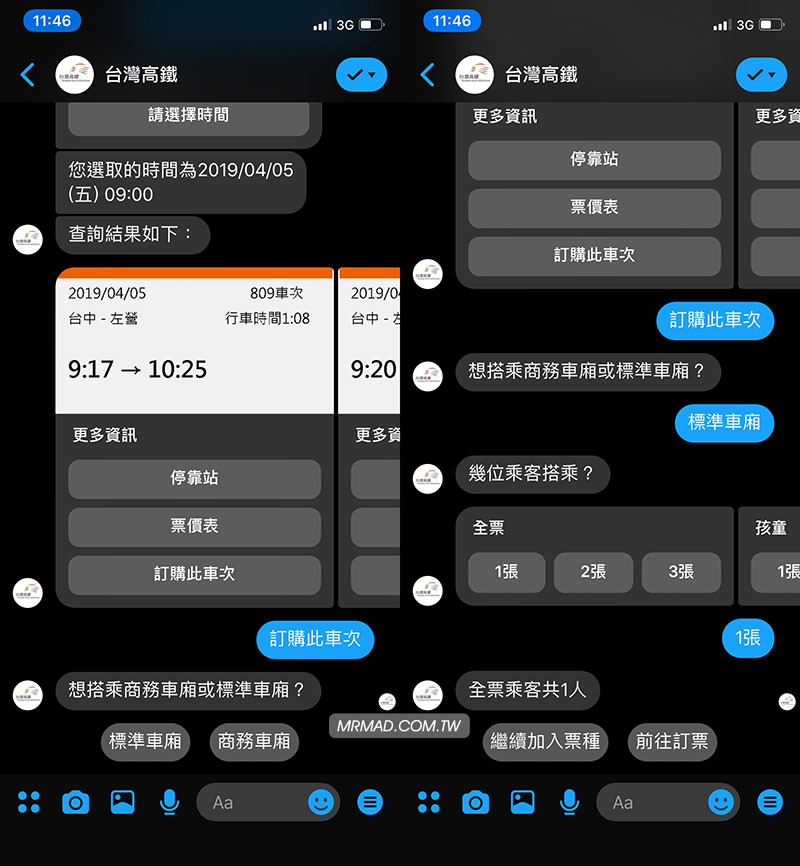 高鐵 FB Messenger 線上訂票完整攻略4