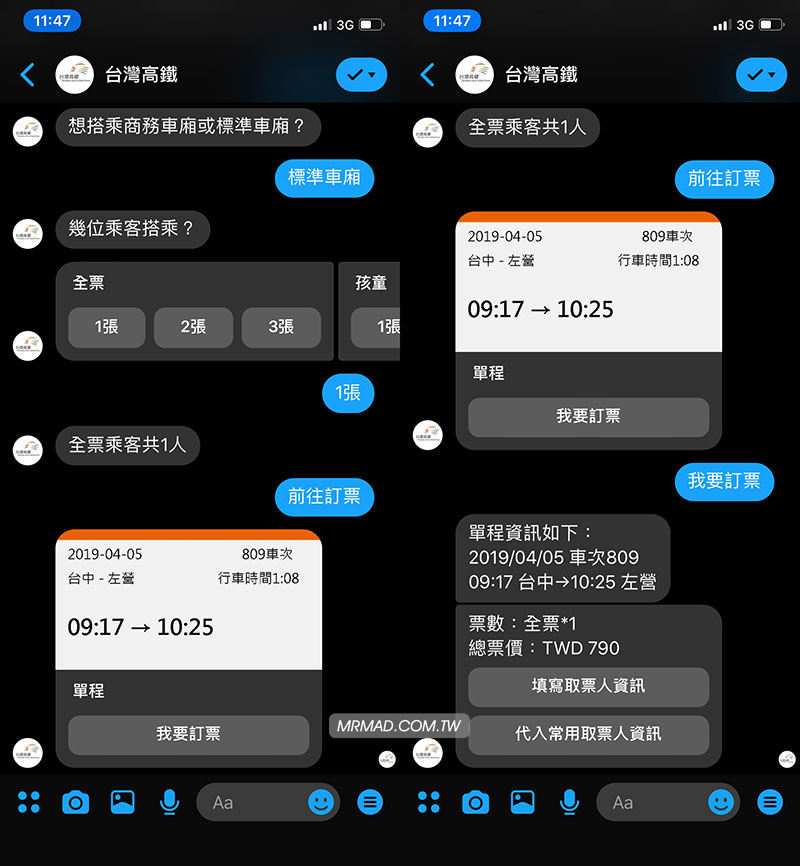 高鐵 FB Messenger 線上訂票完整攻略5