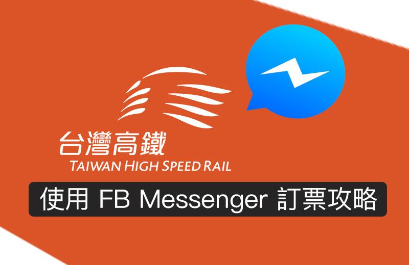台灣高鐵FB Messenger 線上訂票教學,免安裝 App 聊天就可立即訂票