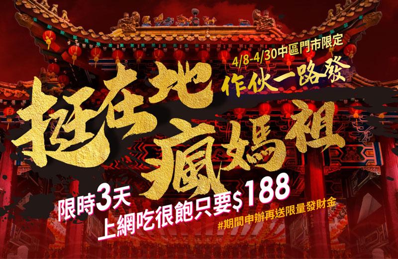 台灣之星慶祝媽遶境活動,推出「瘋媽祖 188 吃很飽方案」