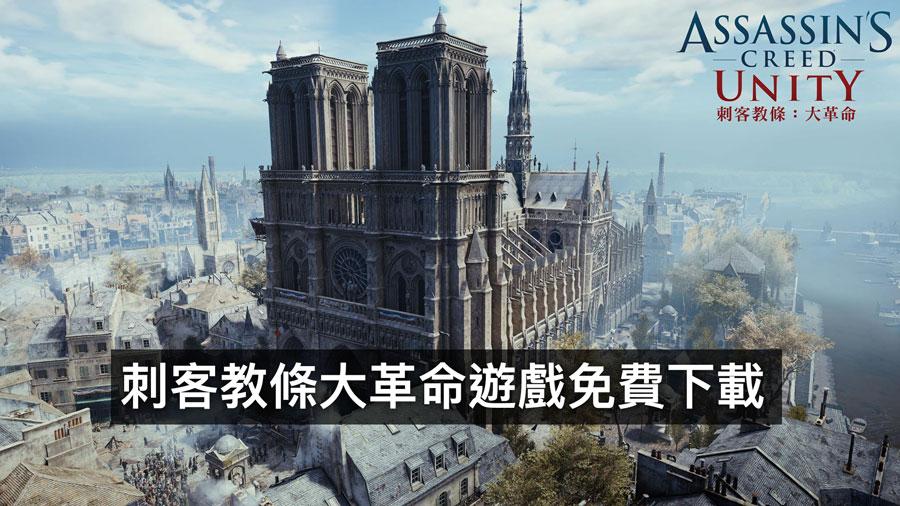 Ubisoft 免費送《刺客教條:大革命》遊戲,支持重建巴黎聖母院(含領取教學)