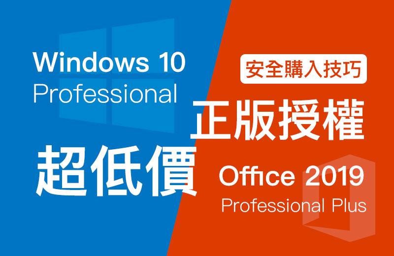入手Windows 10 專業版+ Office 2019 正版免破解,超便宜優惠千元有找