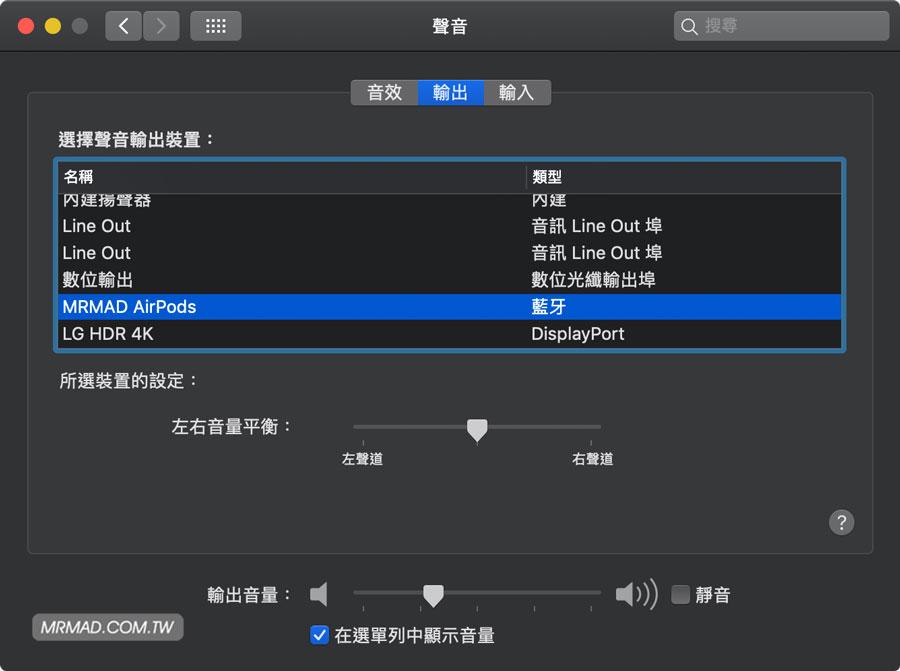 macOS 配對/連結 AirPods 設定方式2