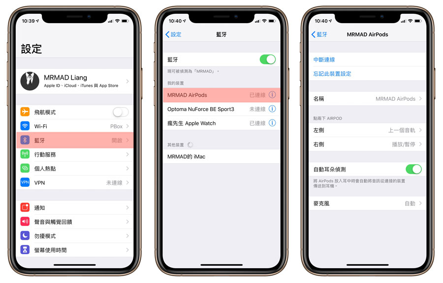 iOS 藍牙連結 AirPods 方式1