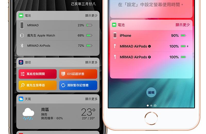左圖 iOS 12.1.1 電池狀態顯示;右圖 iOS 12.2 電池狀態顯示