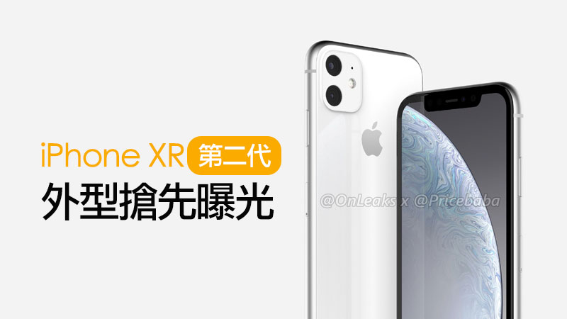 新款iPhone XR 二代外型曝光!鏡頭類似iPhone XI 方形設計