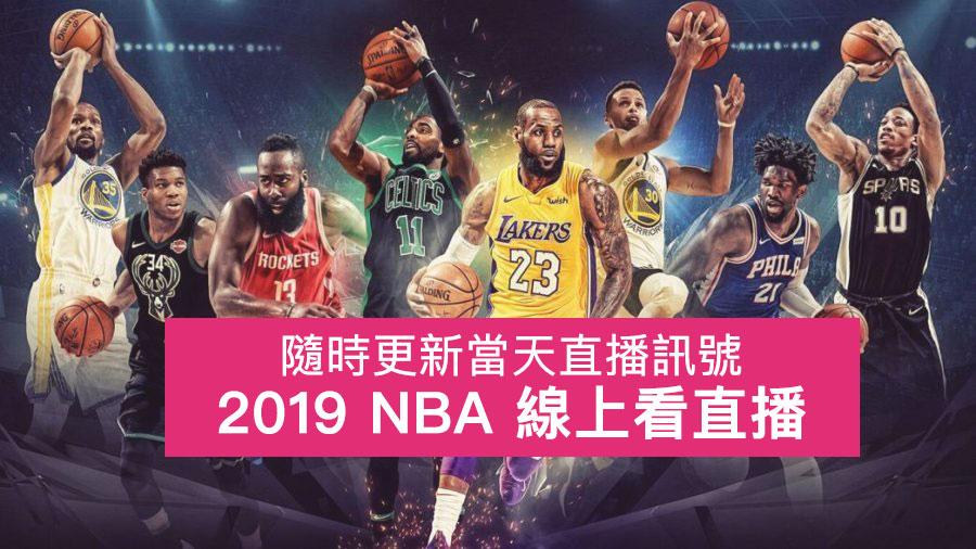 2019 NBA直播免費 Live 線上直接看,支援手機!NBA 季後賽程表、轉播