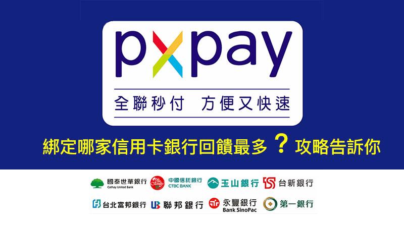 全聯PXPay 綁定哪家信用卡銀行回饋最多?攻略整理告訴你