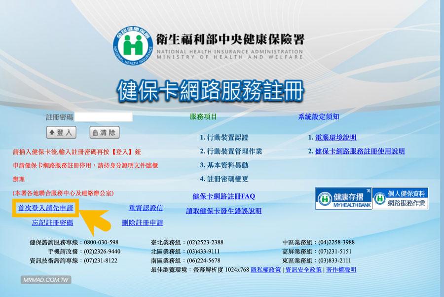 首次報稅先申請「健保卡網路註冊帳號」1