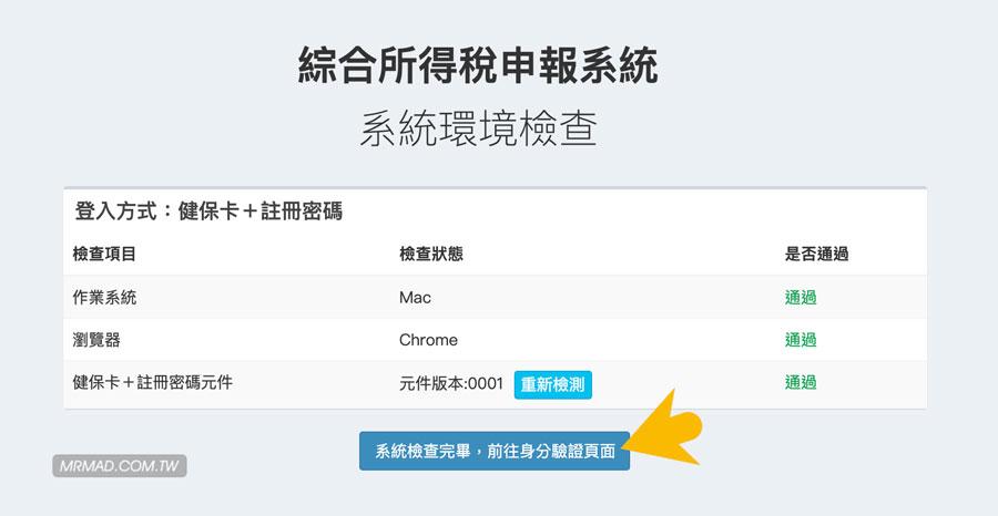 2019 綜合所得稅申報(報稅教學)健保卡+註冊密碼2