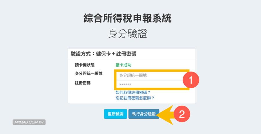 2019 綜合所得稅申報(報稅教學)健保卡+註冊密碼3