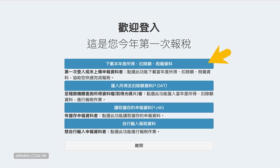 2019 綜合所得稅申報(報稅教學)健保卡+註冊密碼4