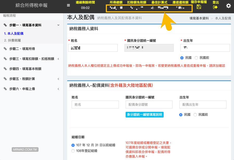 2019 綜合所得稅申報(報稅教學)健保卡+註冊密碼7