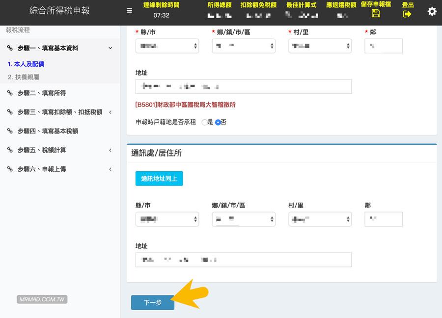 2019 綜合所得稅申報(報稅教學)健保卡+註冊密碼7a