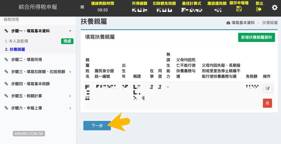 2019 綜合所得稅申報(報稅教學)健保卡+註冊密碼7b
