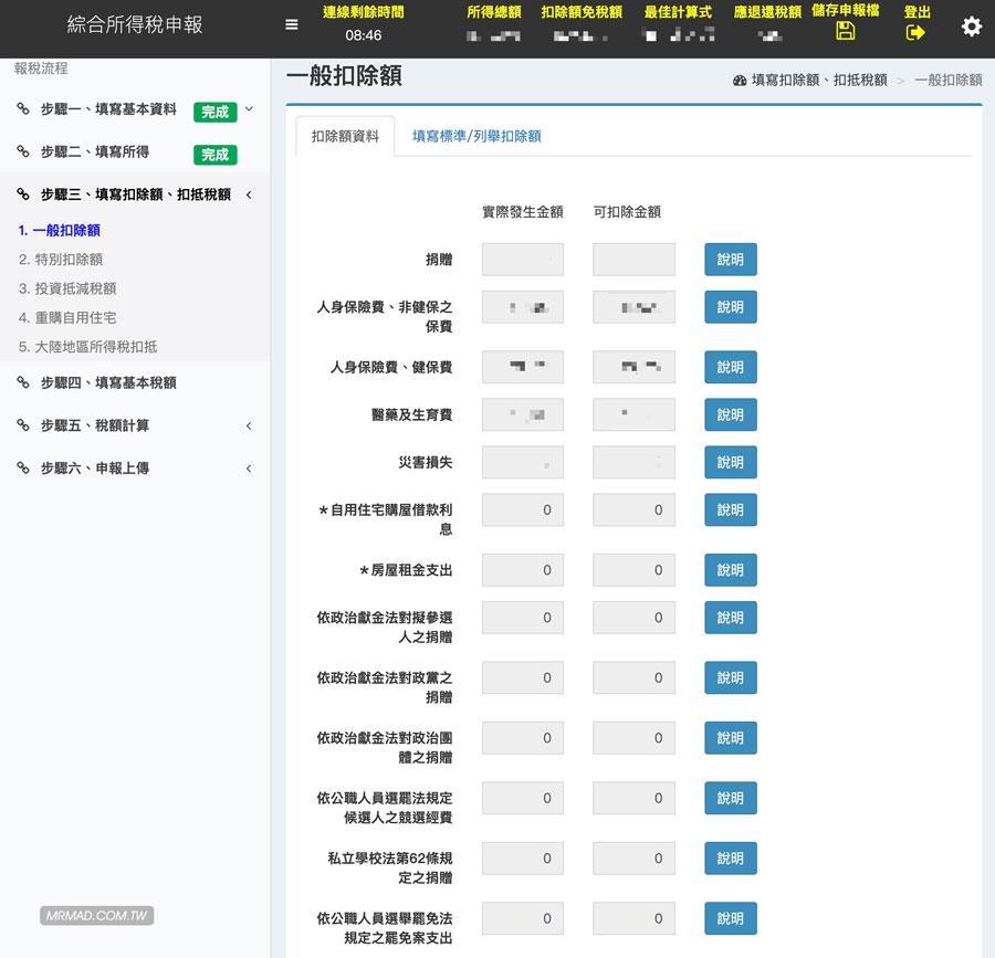 2019 綜合所得稅申報(報稅教學)健保卡+註冊密碼9