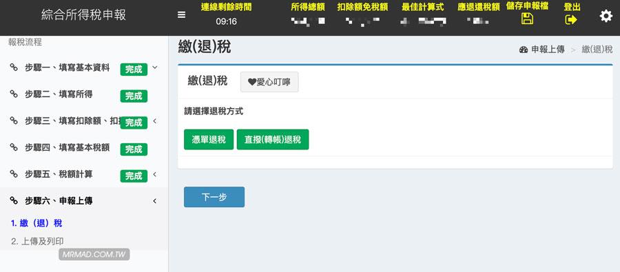 2019 綜合所得稅申報(報稅教學)健保卡+註冊密碼11