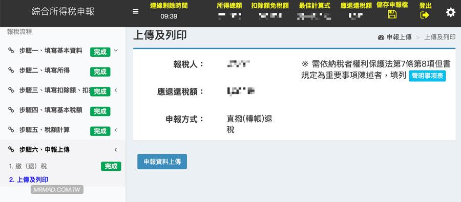 2019 綜合所得稅申報(報稅教學)健保卡+註冊密碼12